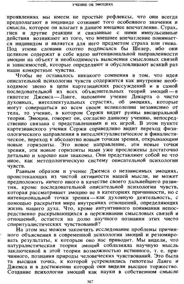 PDF. Том 6. Научное наследство. Выготский Л. С. Страница 305. Читать онлайн