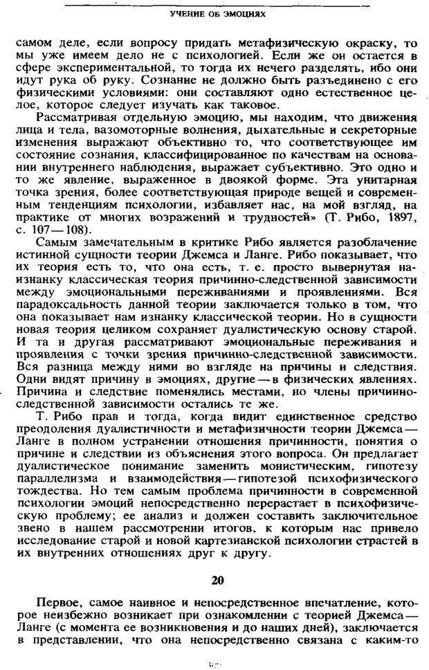 PDF. Том 6. Научное наследство. Выготский Л. С. Страница 307. Читать онлайн