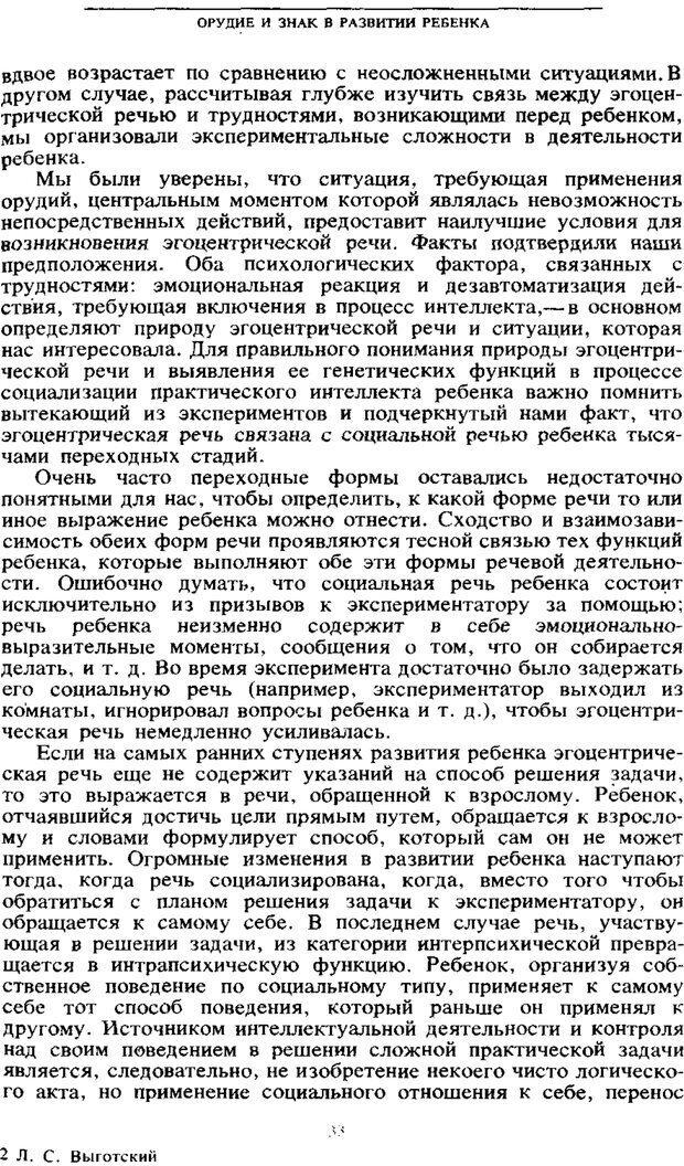 PDF. Том 6. Научное наследство. Выготский Л. С. Страница 31. Читать онлайн