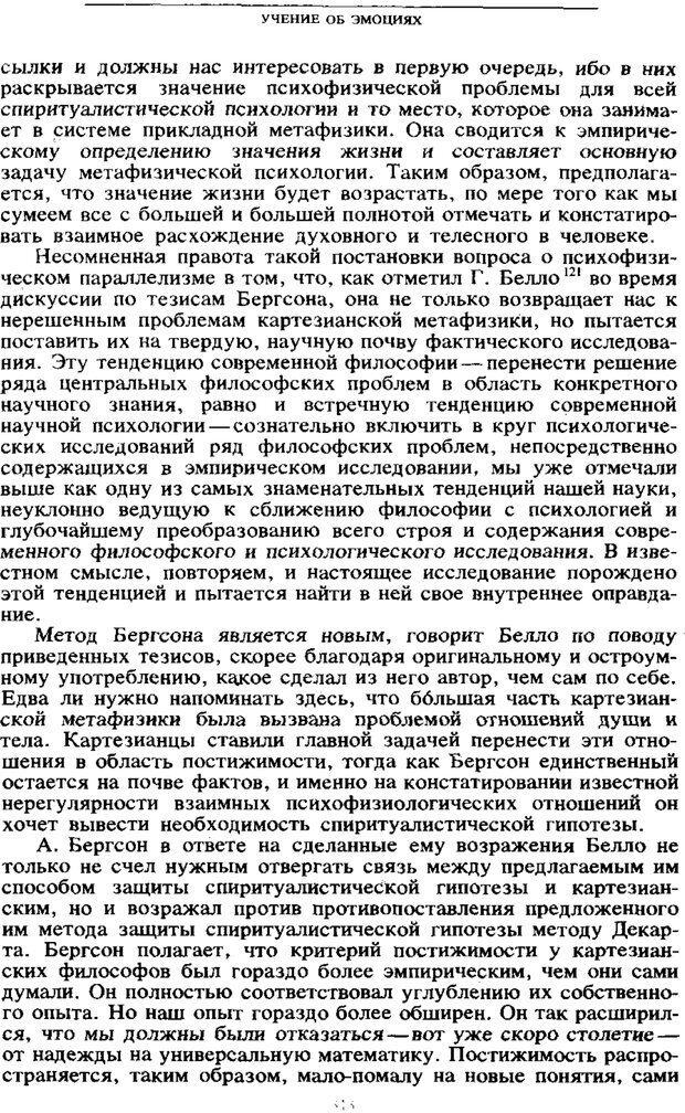 PDF. Том 6. Научное наследство. Выготский Л. С. Страница 311. Читать онлайн