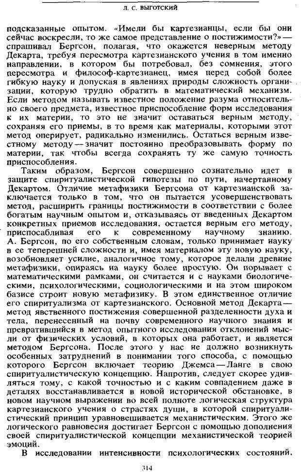PDF. Том 6. Научное наследство. Выготский Л. С. Страница 312. Читать онлайн