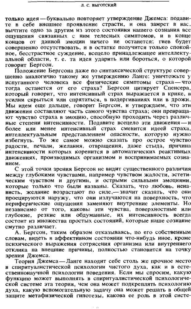 PDF. Том 6. Научное наследство. Выготский Л. С. Страница 314. Читать онлайн