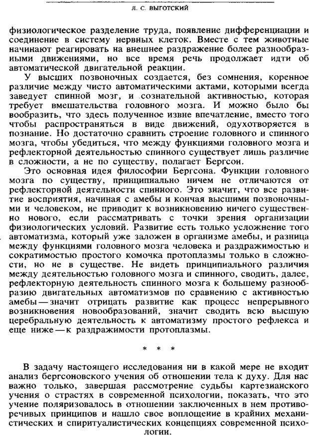 PDF. Том 6. Научное наследство. Выготский Л. С. Страница 316. Читать онлайн