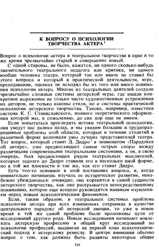 PDF. Том 6. Научное наследство. Выготский Л. С. Страница 317. Читать онлайн