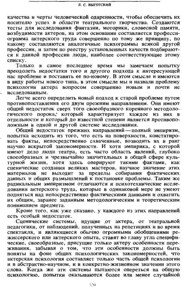 PDF. Том 6. Научное наследство. Выготский Л. С. Страница 318. Читать онлайн
