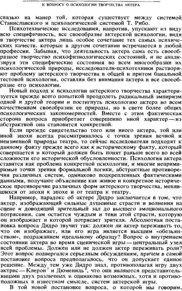 PDF. Том 6. Научное наследство. Выготский Л. С. Страница 319. Читать онлайн