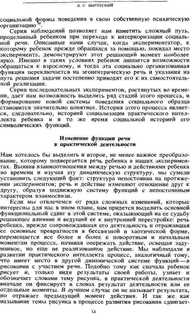 PDF. Том 6. Научное наследство. Выготский Л. С. Страница 32. Читать онлайн