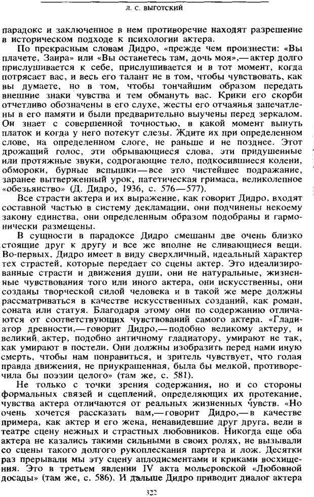 PDF. Том 6. Научное наследство. Выготский Л. С. Страница 320. Читать онлайн