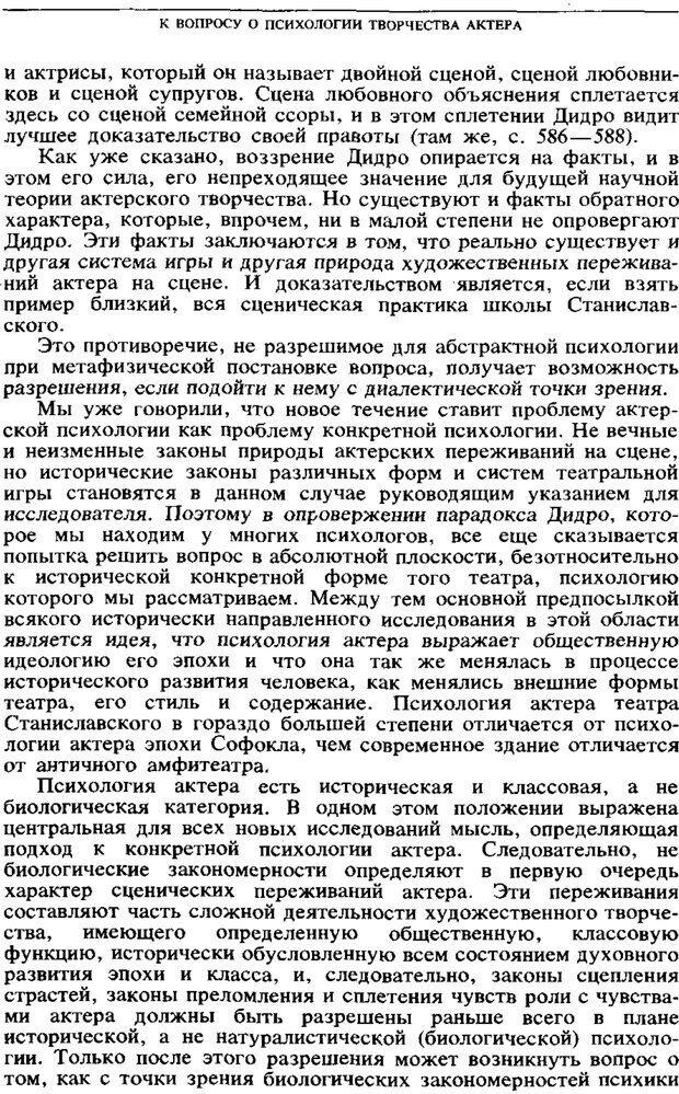 PDF. Том 6. Научное наследство. Выготский Л. С. Страница 321. Читать онлайн