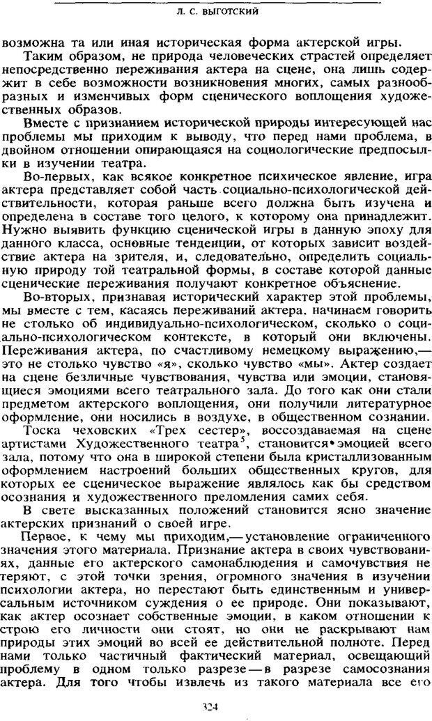 PDF. Научное наследство. Том 6. Выготский Л. С. Страница 322. Читать онлайн