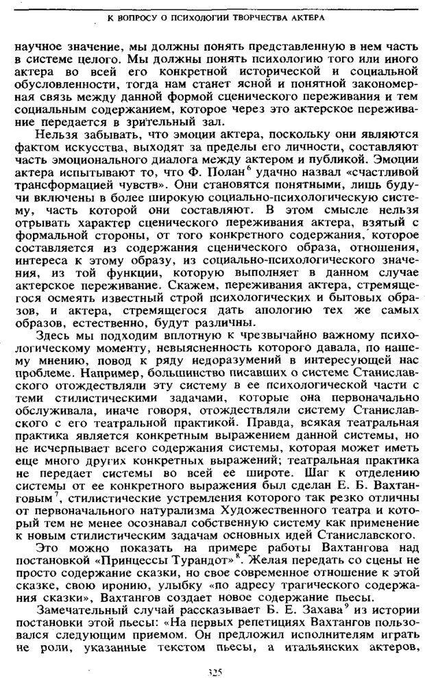PDF. Том 6. Научное наследство. Выготский Л. С. Страница 323. Читать онлайн