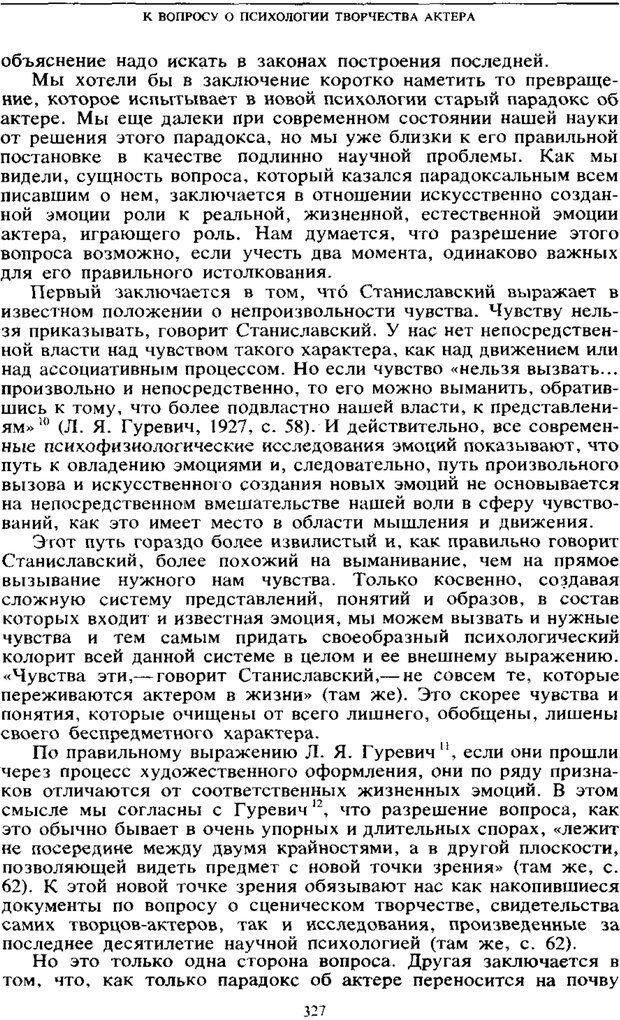 PDF. Том 6. Научное наследство. Выготский Л. С. Страница 325. Читать онлайн