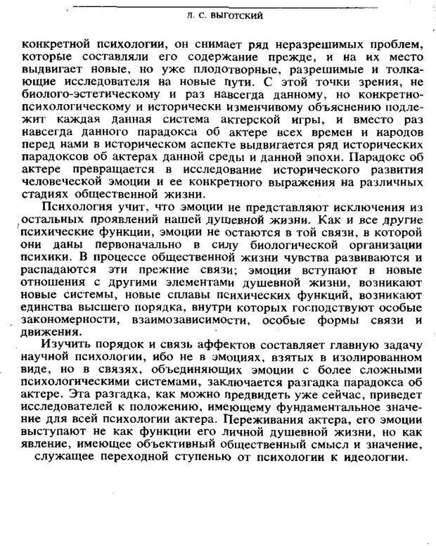 PDF. Том 6. Научное наследство. Выготский Л. С. Страница 326. Читать онлайн