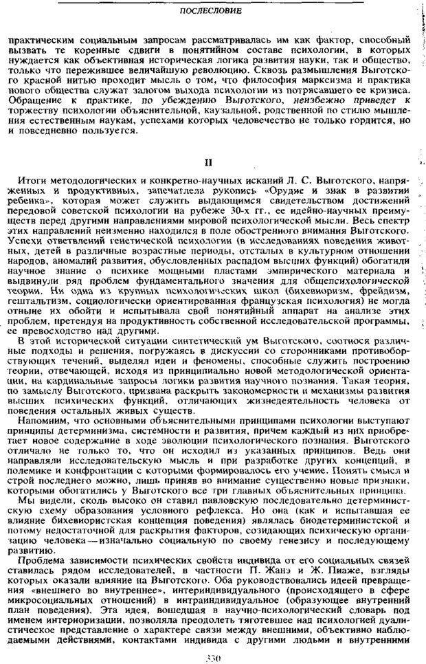 PDF. Том 6. Научное наследство. Выготский Л. С. Страница 328. Читать онлайн