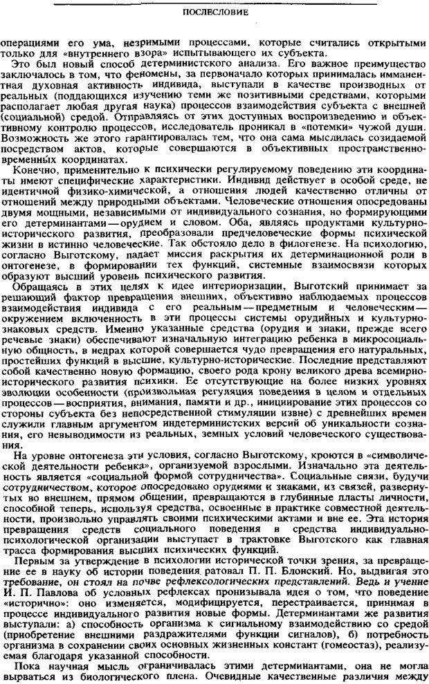 PDF. Том 6. Научное наследство. Выготский Л. С. Страница 329. Читать онлайн