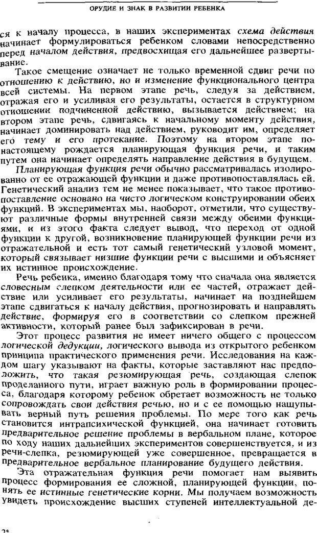 PDF. Том 6. Научное наследство. Выготский Л. С. Страница 33. Читать онлайн
