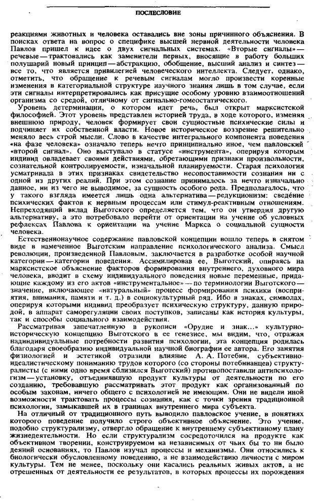 PDF. Том 6. Научное наследство. Выготский Л. С. Страница 330. Читать онлайн