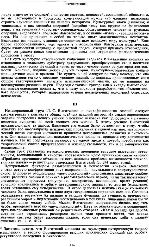 PDF. Научное наследство. Том 6. Выготский Л. С. Страница 332. Читать онлайн