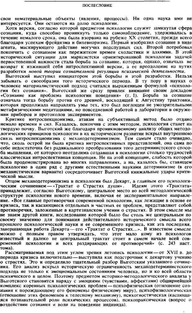 PDF. Том 6. Научное наследство. Выготский Л. С. Страница 334. Читать онлайн