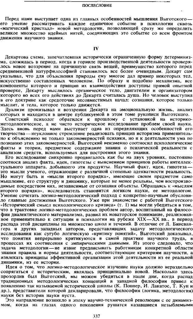 PDF. Том 6. Научное наследство. Выготский Л. С. Страница 335. Читать онлайн