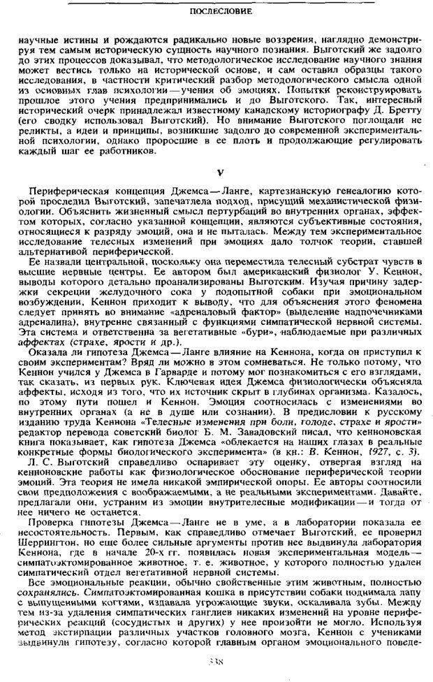 PDF. Том 6. Научное наследство. Выготский Л. С. Страница 336. Читать онлайн