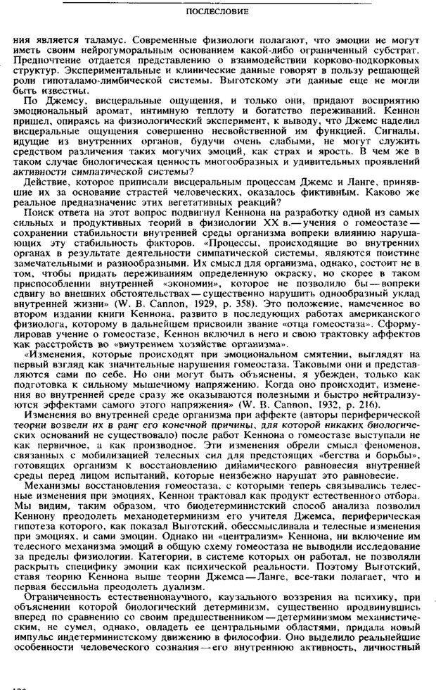 PDF. Том 6. Научное наследство. Выготский Л. С. Страница 337. Читать онлайн