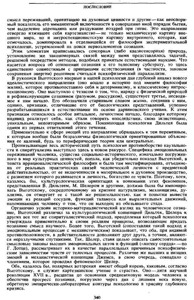 PDF. Том 6. Научное наследство. Выготский Л. С. Страница 338. Читать онлайн