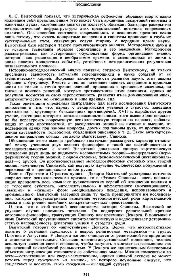 PDF. Том 6. Научное наследство. Выготский Л. С. Страница 339. Читать онлайн