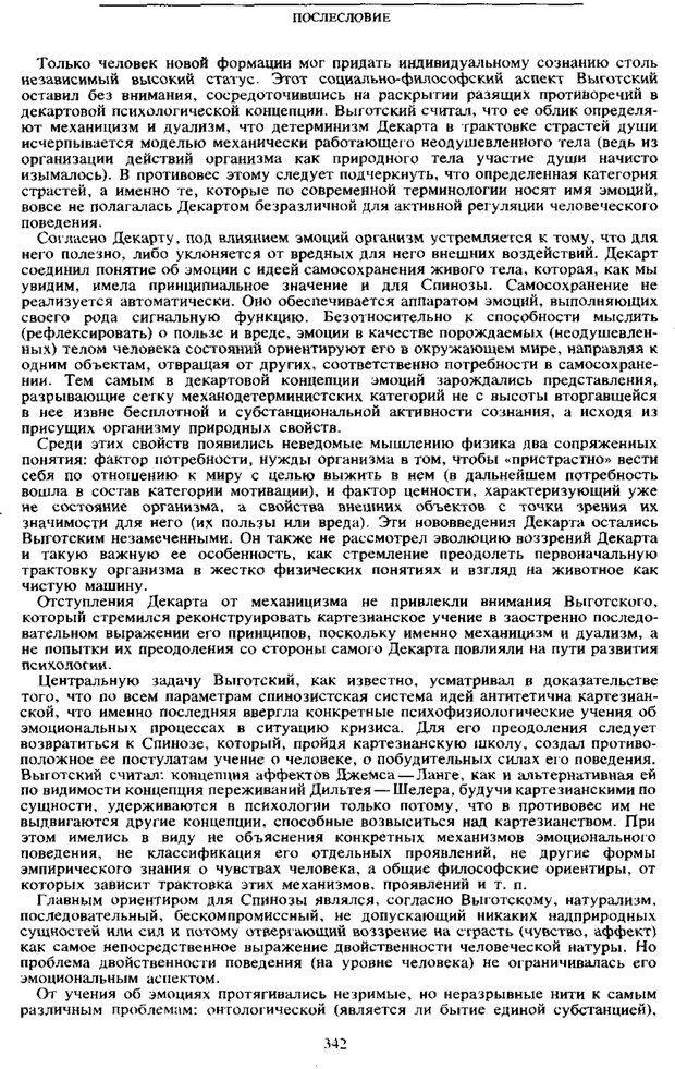 PDF. Том 6. Научное наследство. Выготский Л. С. Страница 340. Читать онлайн