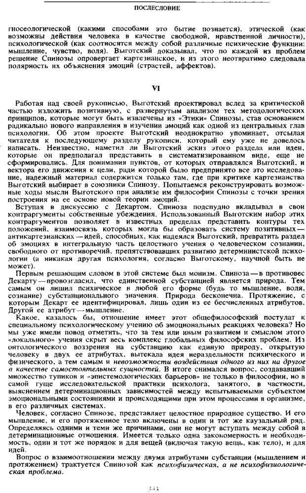 PDF. Том 6. Научное наследство. Выготский Л. С. Страница 341. Читать онлайн