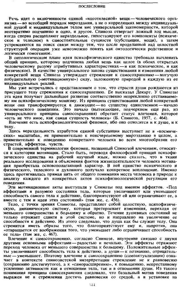PDF. Том 6. Научное наследство. Выготский Л. С. Страница 342. Читать онлайн