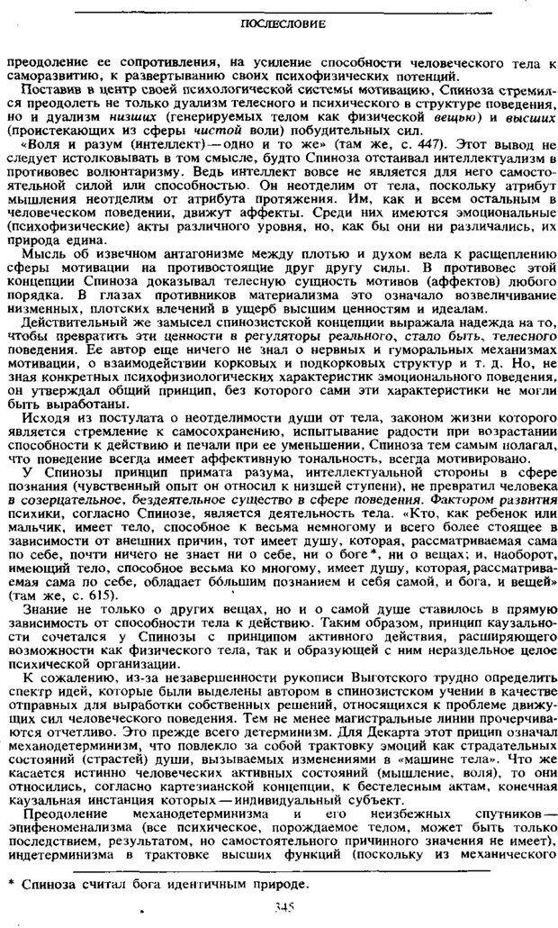 PDF. Том 6. Научное наследство. Выготский Л. С. Страница 343. Читать онлайн