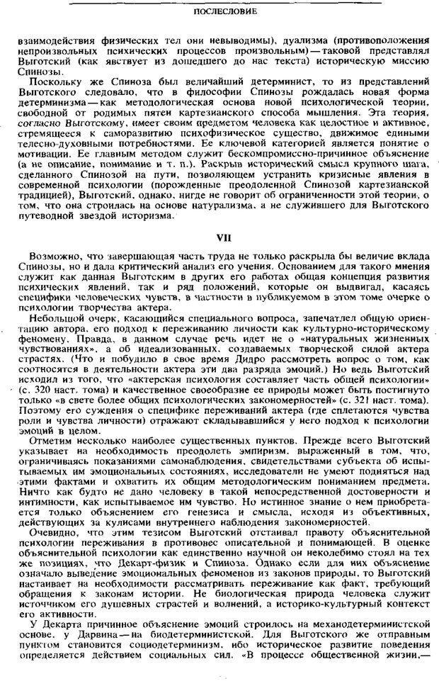PDF. Том 6. Научное наследство. Выготский Л. С. Страница 344. Читать онлайн