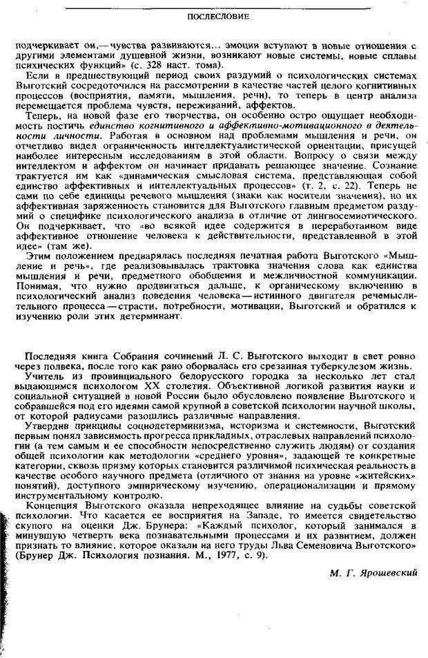 PDF. Том 6. Научное наследство. Выготский Л. С. Страница 345. Читать онлайн