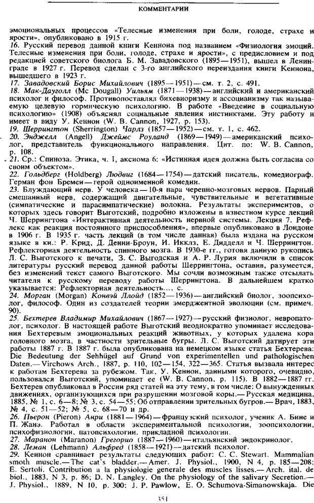PDF. Том 6. Научное наследство. Выготский Л. С. Страница 349. Читать онлайн