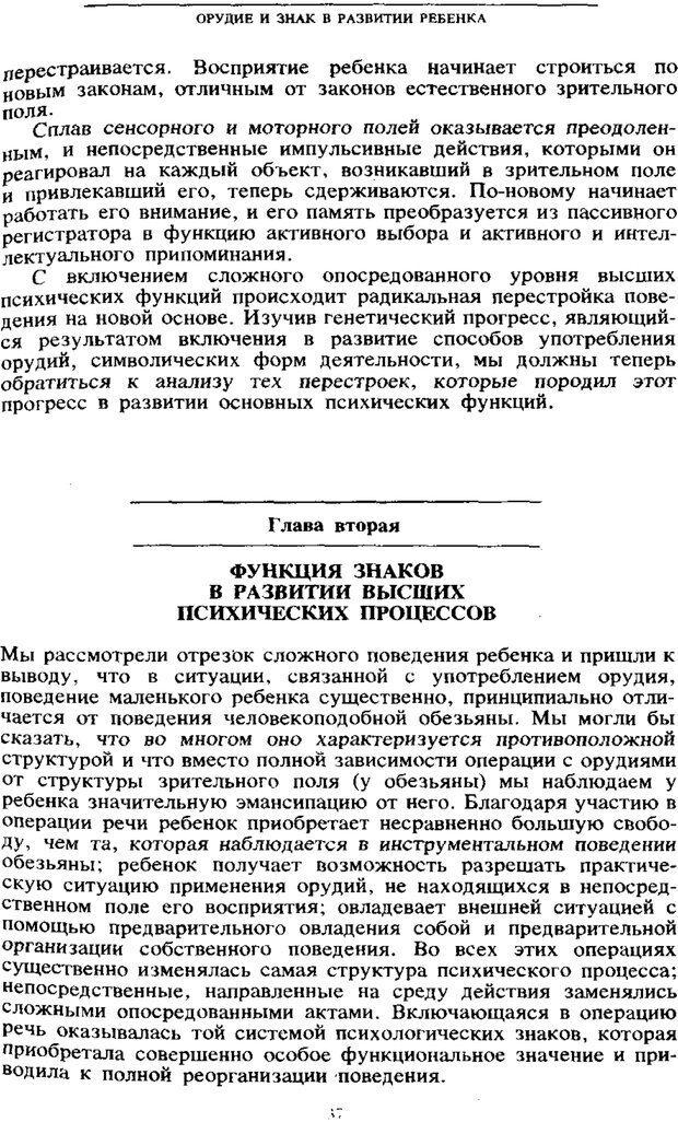 PDF. Том 6. Научное наследство. Выготский Л. С. Страница 35. Читать онлайн