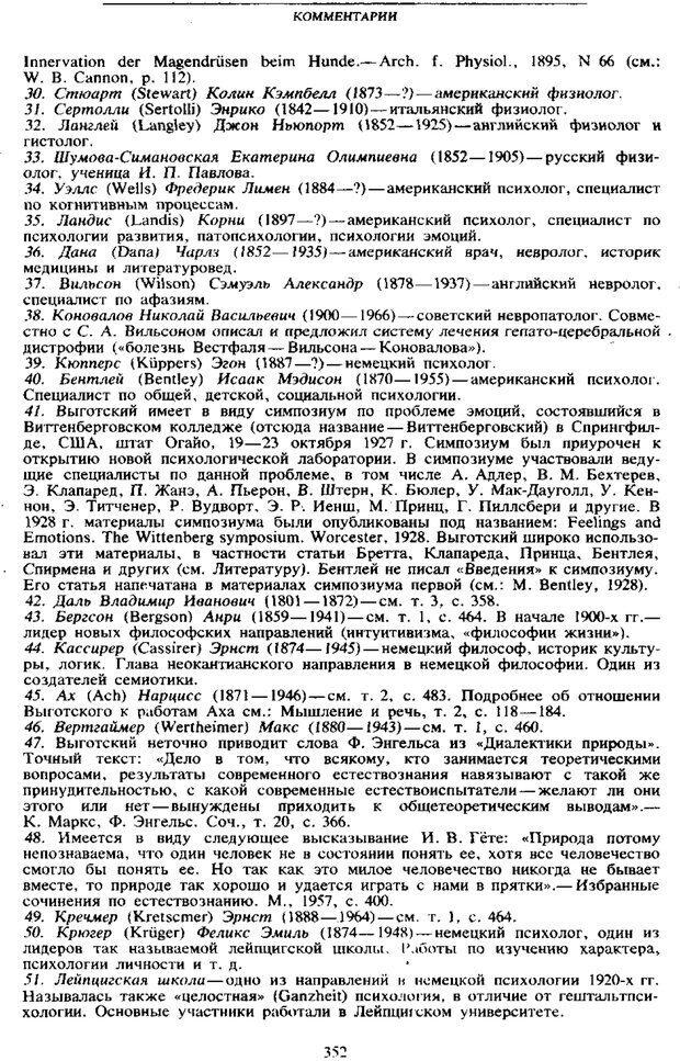 PDF. Том 6. Научное наследство. Выготский Л. С. Страница 350. Читать онлайн