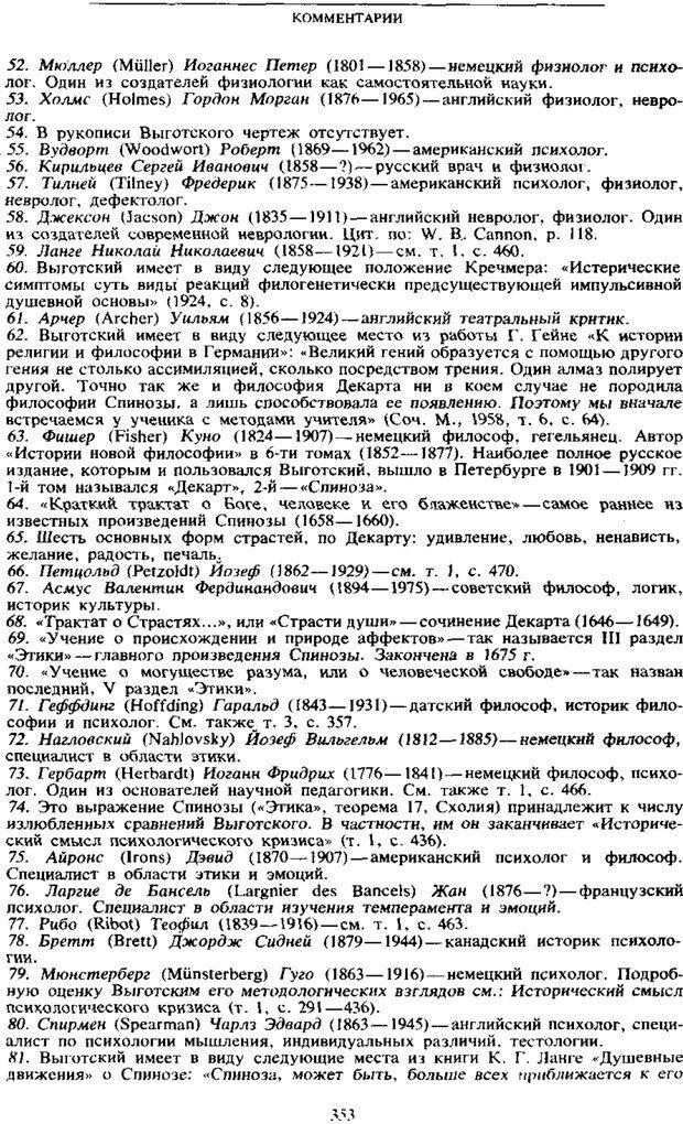 PDF. Том 6. Научное наследство. Выготский Л. С. Страница 351. Читать онлайн