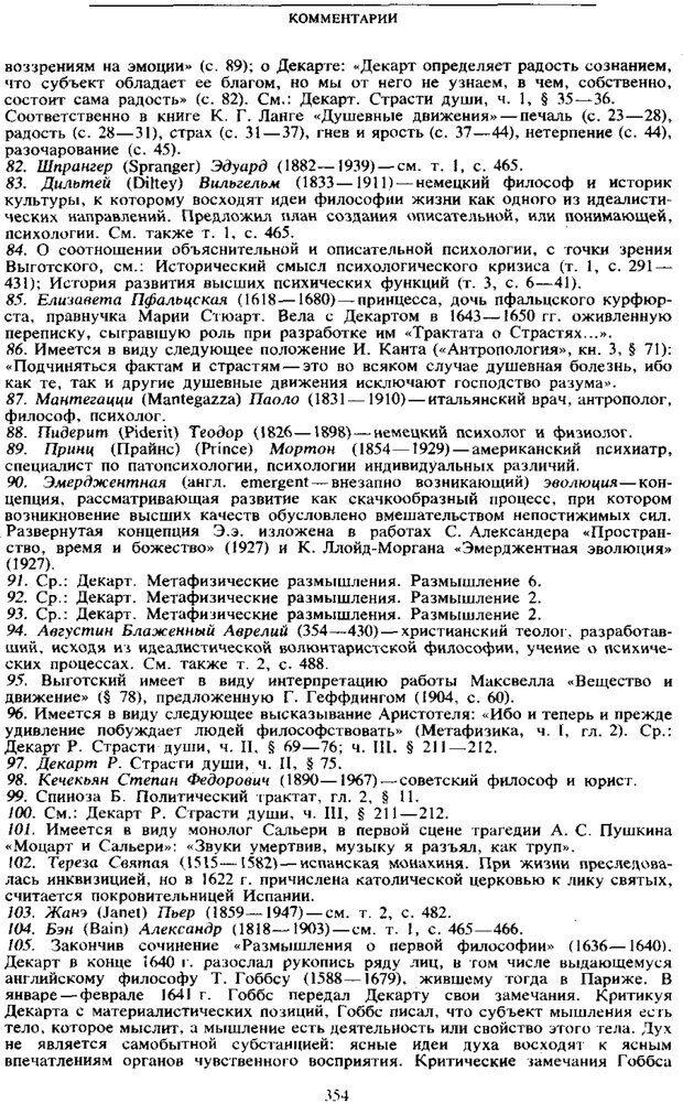 PDF. Том 6. Научное наследство. Выготский Л. С. Страница 352. Читать онлайн