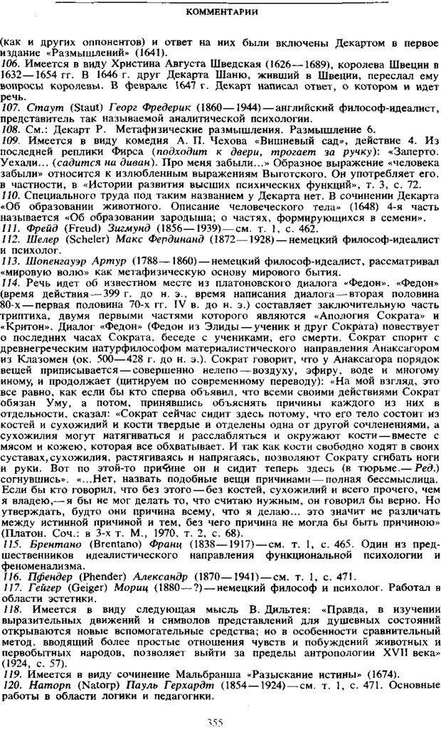 PDF. Том 6. Научное наследство. Выготский Л. С. Страница 353. Читать онлайн