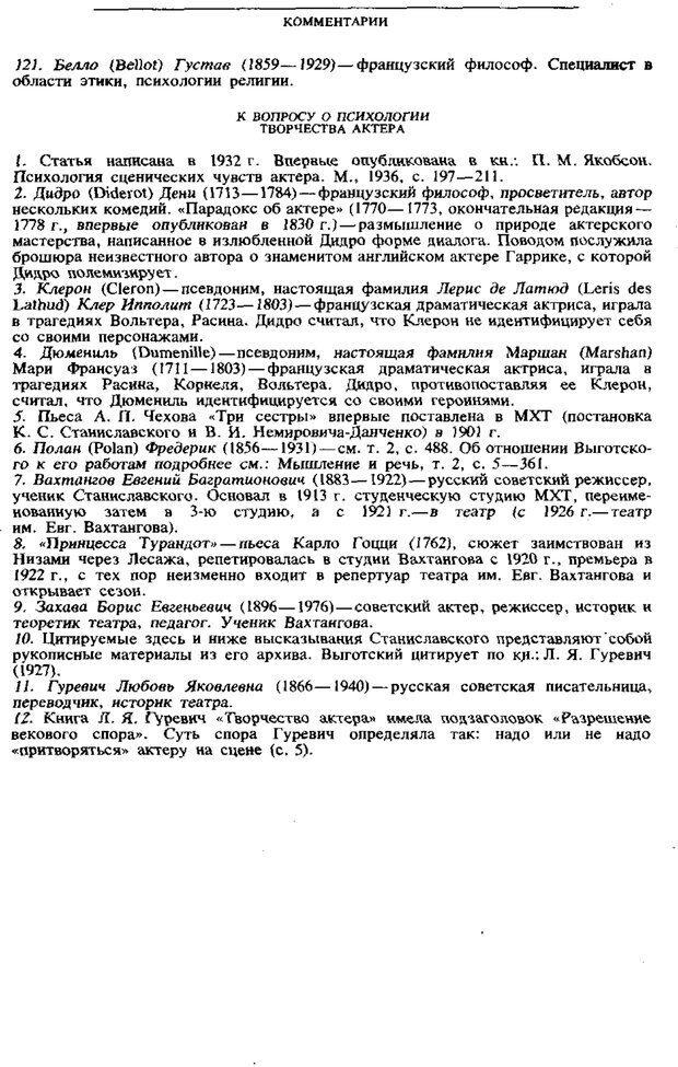 PDF. Том 6. Научное наследство. Выготский Л. С. Страница 354. Читать онлайн