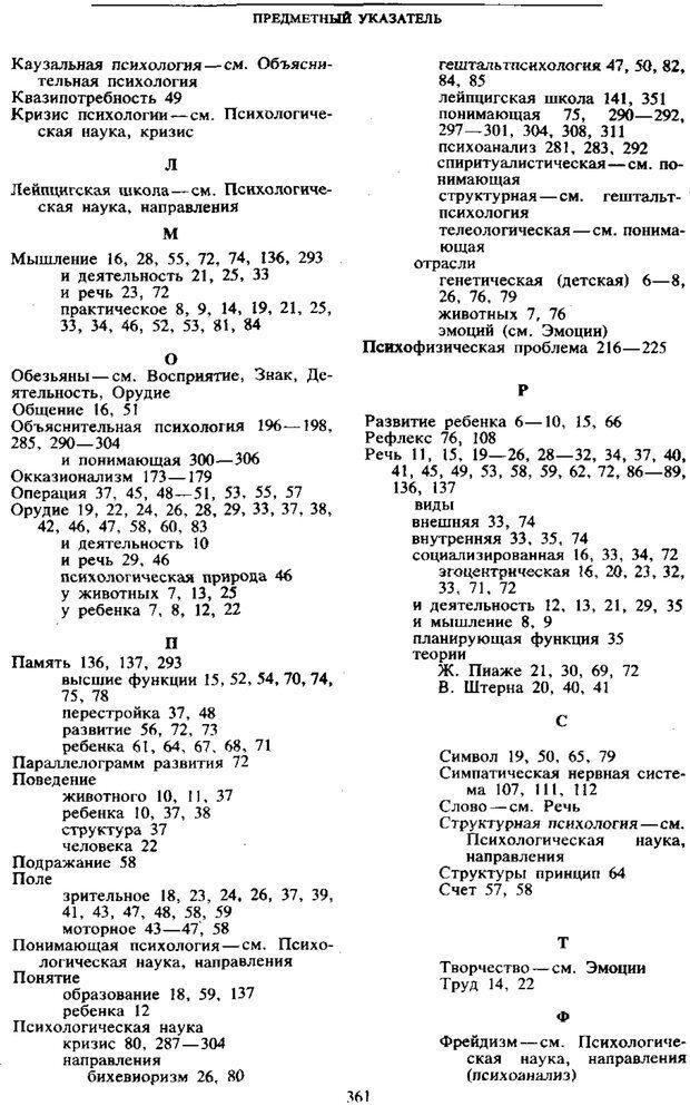 PDF. Том 6. Научное наследство. Выготский Л. С. Страница 359. Читать онлайн