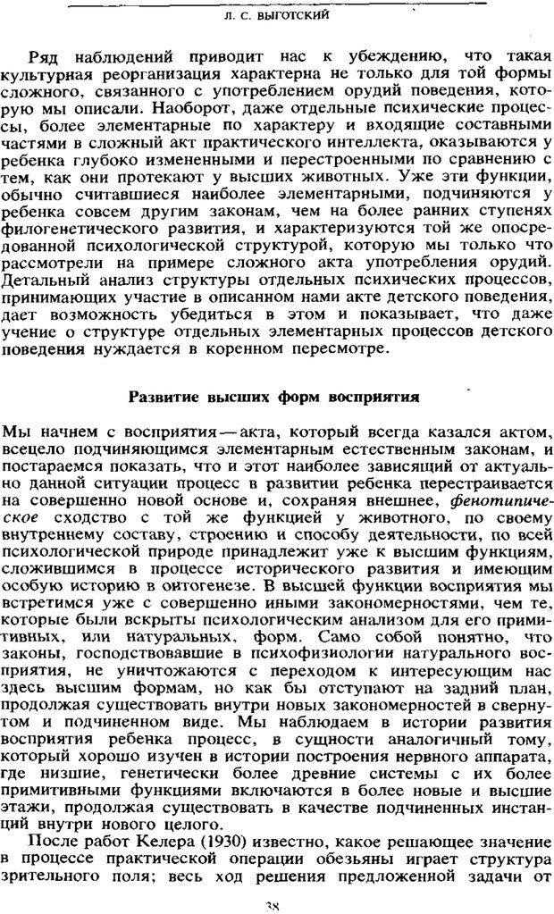 PDF. Том 6. Научное наследство. Выготский Л. С. Страница 36. Читать онлайн