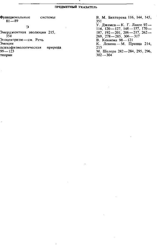PDF. Том 6. Научное наследство. Выготский Л. С. Страница 360. Читать онлайн