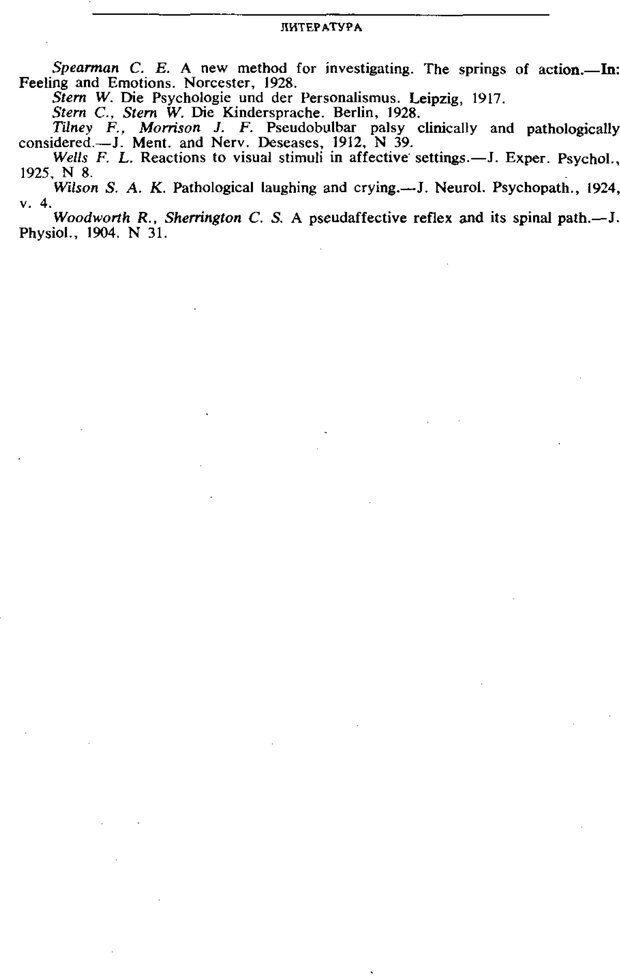 PDF. Том 6. Научное наследство. Выготский Л. С. Страница 363. Читать онлайн