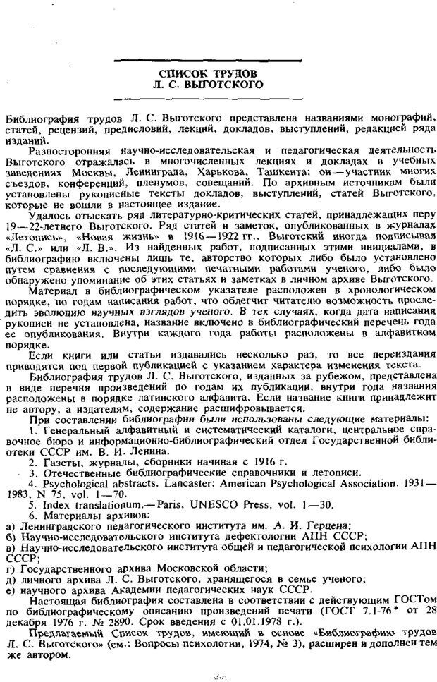 PDF. Том 6. Научное наследство. Выготский Л. С. Страница 364. Читать онлайн