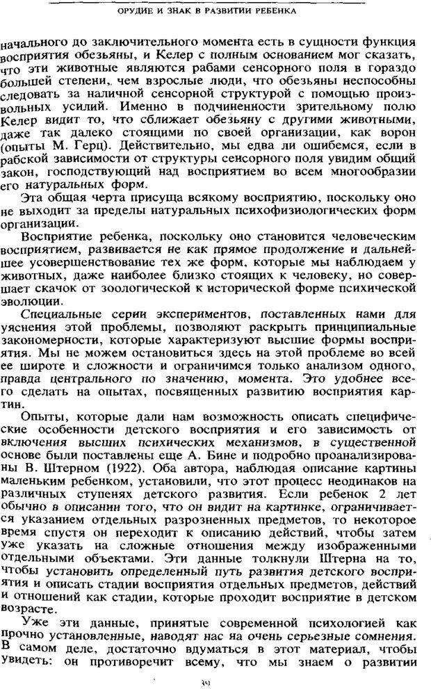 PDF. Том 6. Научное наследство. Выготский Л. С. Страница 37. Читать онлайн