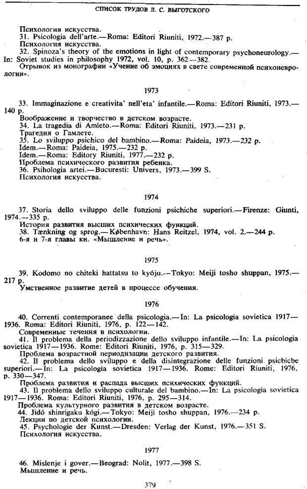PDF. Том 6. Научное наследство. Выготский Л. С. Страница 377. Читать онлайн
