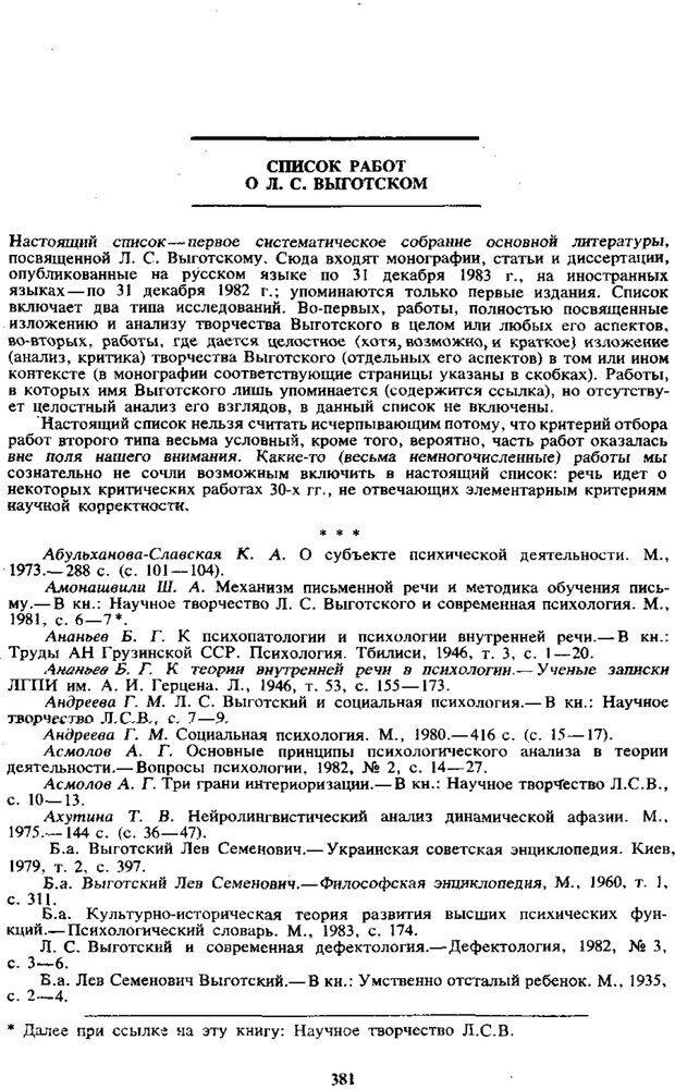 PDF. Том 6. Научное наследство. Выготский Л. С. Страница 379. Читать онлайн
