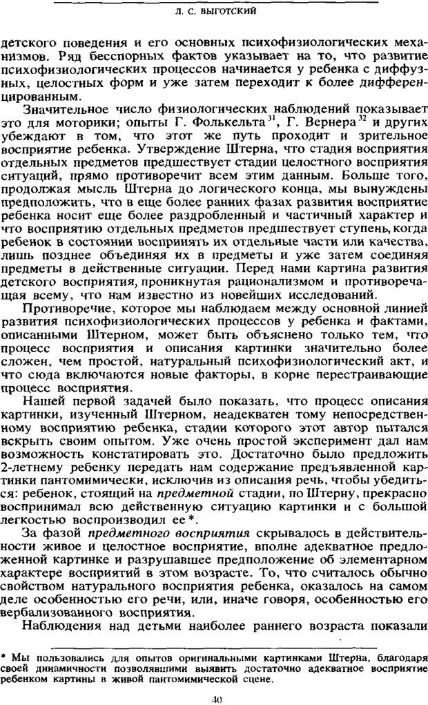 PDF. Том 6. Научное наследство. Выготский Л. С. Страница 38. Читать онлайн